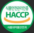 HACCP 인증마크